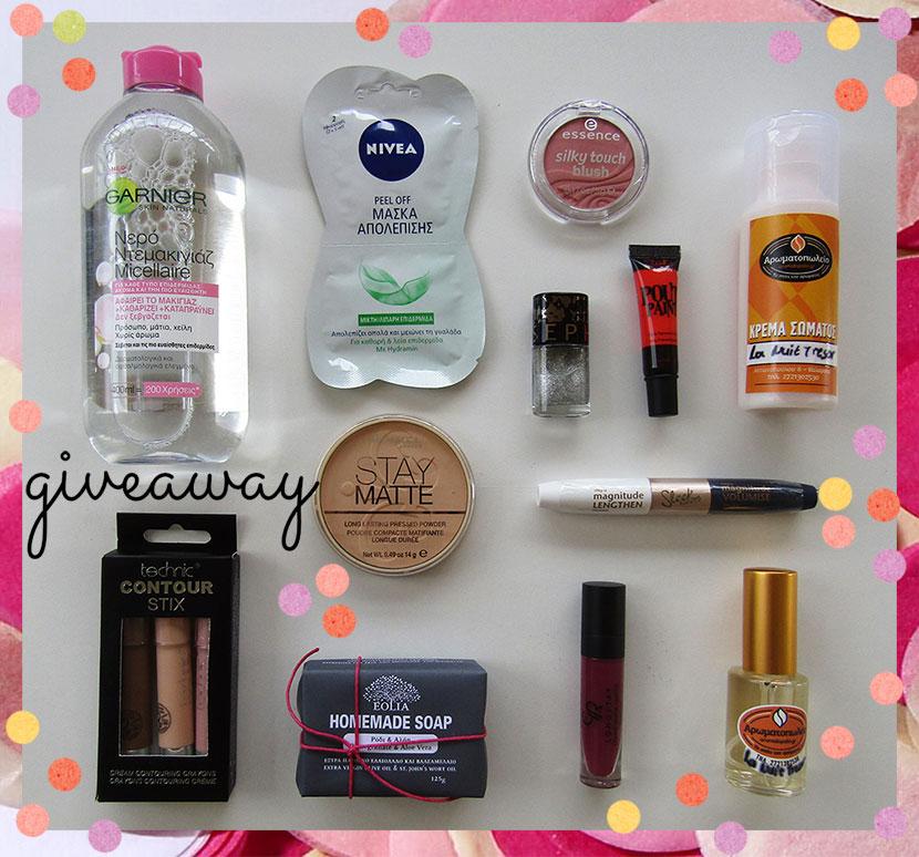 Νέο_giveaway_με_δώρο_12_full_size_προϊόντα_ομορφιάς